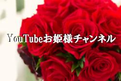 YouTubeお姫様チャンネル