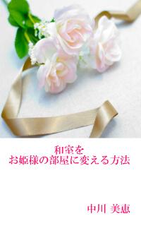 denshishoseki_1