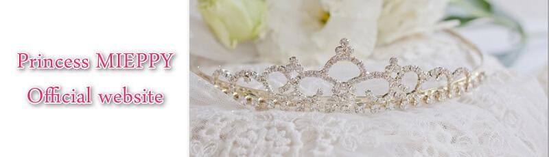 お姫様のみえっぴーオフィシャルウェブサイト