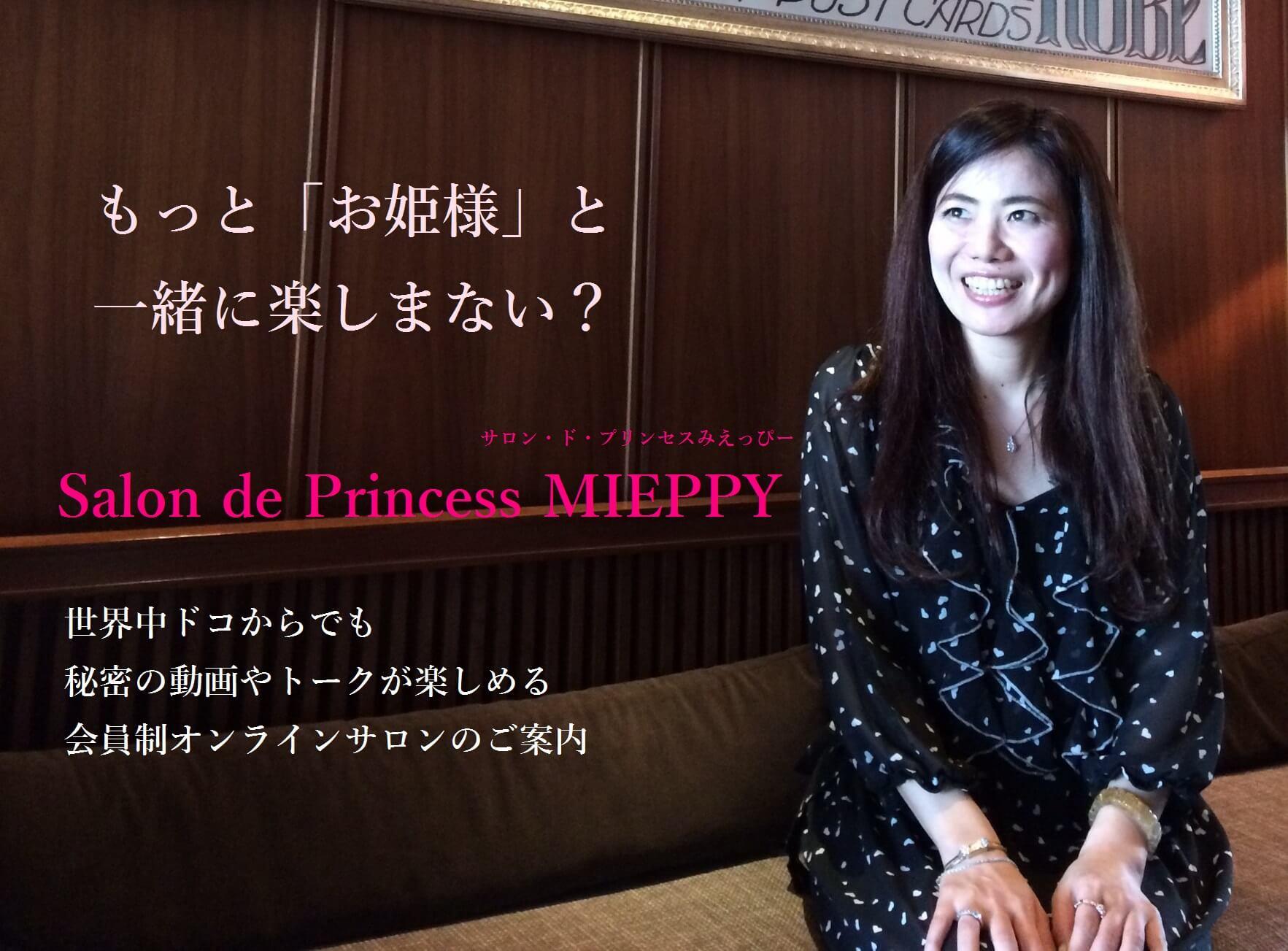 サロン・ド・プリンセスみえっぴー