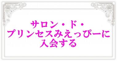 申込ボタン_サロン入会